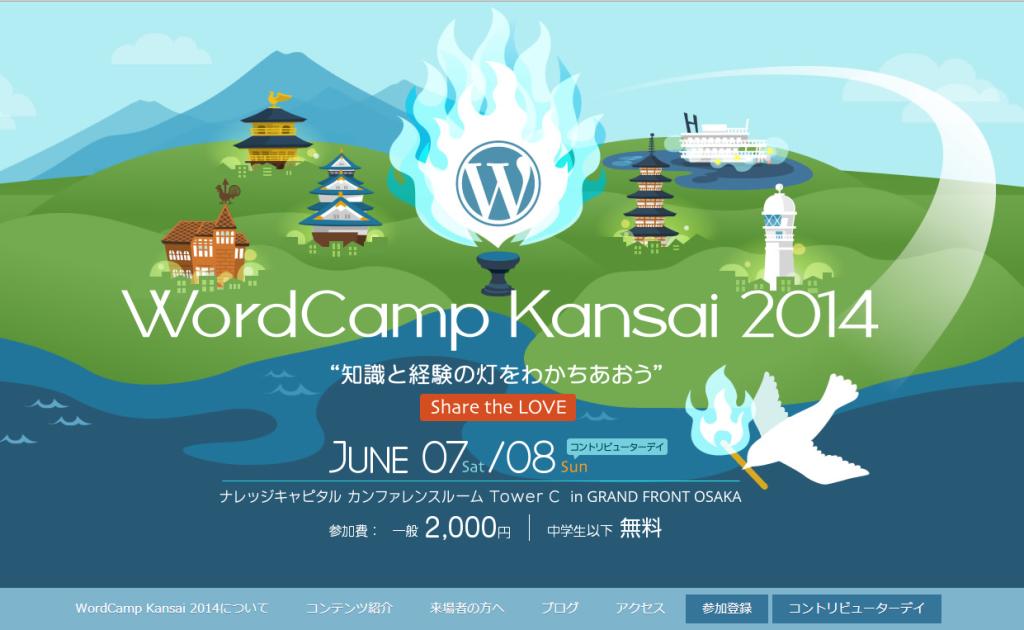 WordCamp Kansai 2014 Homepage Header